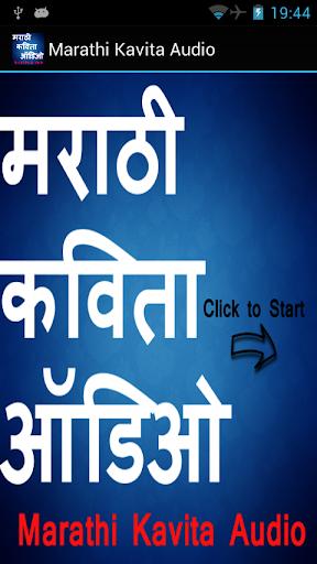 Marathi Kavita Audio