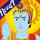Ramayan Manka 108 - Hindi icon