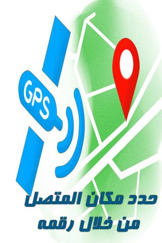 تحديد مكان المتصل من رقم هاتفه