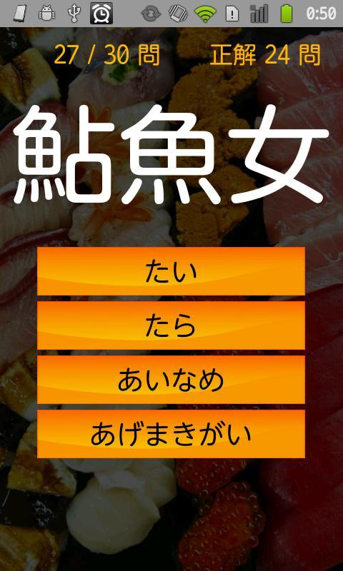 寿司漢字クイズ - screenshot
