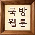 국방 웹툰(만화) icon