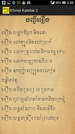 Khmer Katelok 2