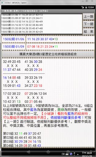 【免費博奕App】09大樂透8數3星歷史立柱終極版路組合【試用版】-APP點子