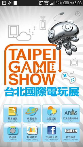 TGS 台北國際電玩展