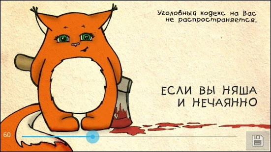 Funny comics in Russian - screenshot thumbnail