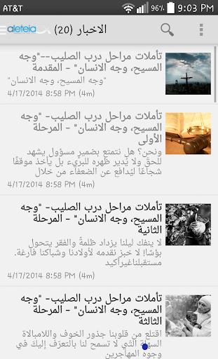 免費新聞App|aleteia أليثيا|阿達玩APP