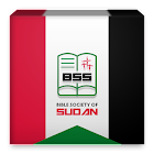 The Bible Society in Sudan icon