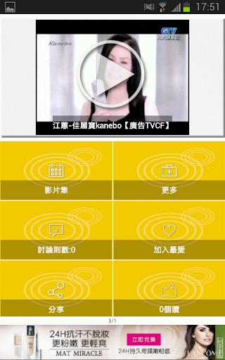 【免費媒體與影片App】江蕙非官方專用APP-APP點子