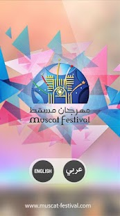 Muscat Festival 2017- screenshot thumbnail