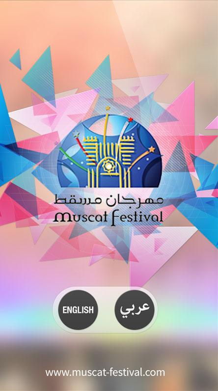 Muscat Festival 2017- screenshot