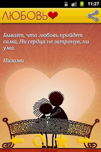 Любовь: статусы и цитаты - screenshot thumbnail