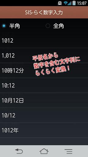 入力補助アプリ SIS-らく数字入力 (あか→1月2日)等