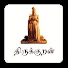 Thirukkural - திருக்குறள் icon
