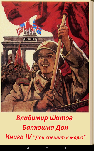 Батюшка Дон Книга IV