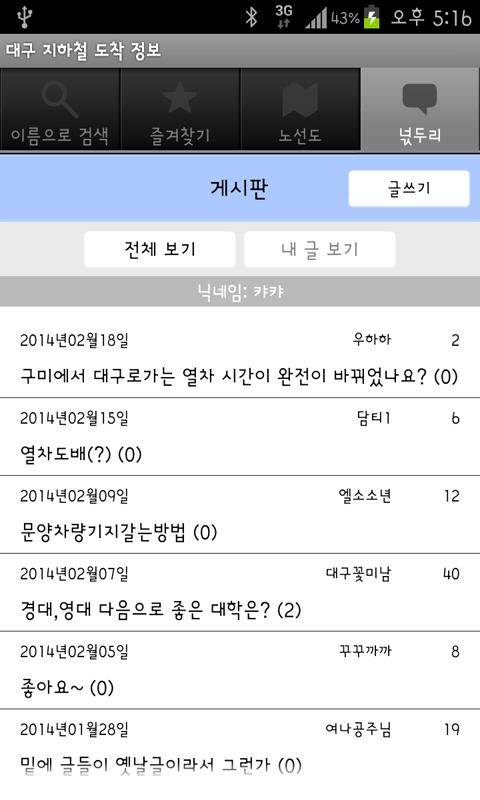 대구 지하철 도착 정보 - screenshot
