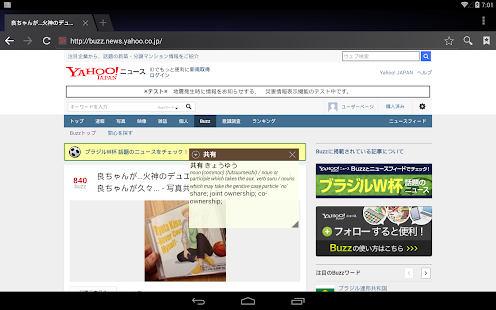 Popup Japanese Dictionary- screenshot thumbnail