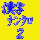Brain puzzle aKanjiNunkuro2