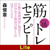 筋トレセラピー【Lite】