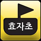 포항 효자초등학교 icon