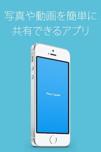 写真カプセル 〜無料で写真や動画を簡単共有!〜
