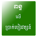 Khmer Salary Tax icon