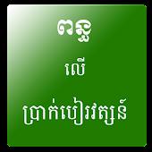 Khmer Salary Tax