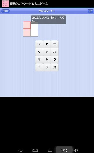 簡単クロスワードとミニゲーム