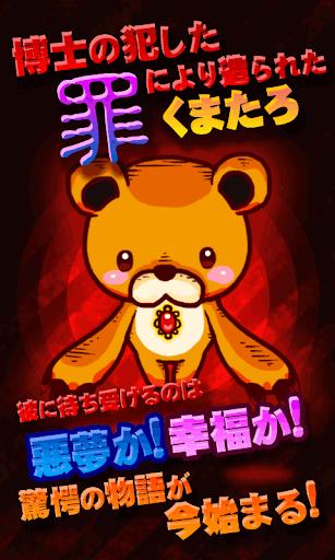 くまたろクライシス~彼の犯した罪と罰~【育成ゲーム 無料】