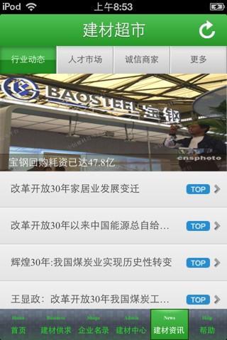 【免費商業App】中国建材超市平台-APP點子
