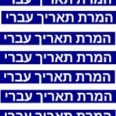 תרגום תאריך עברי