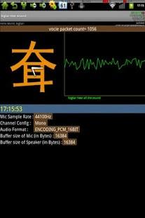 audiphone the big ear screenshot