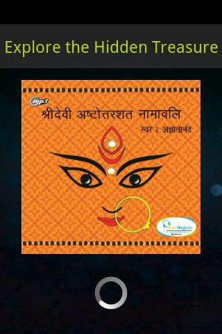 Devi Ashtottarashata namavali