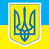 Украина. Основные законы. ЭС.