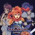 다크 나이트_게임 icon