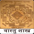 CompleteVastu Shastra in hindi