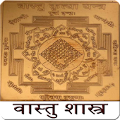 CompleteVastu Shastra in hindi