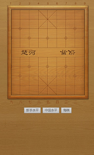 象棋遊戲下載