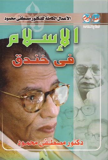 الاسلام في خندق مصطفي محمود