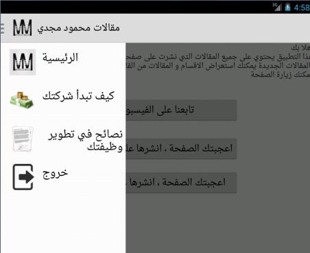 مقالات محمود مجدي