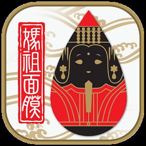 媽祖面膜 商業 App LOGO-APP試玩