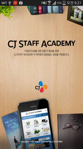 CJ Staff ACADEMY