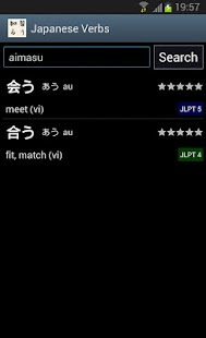 Japanese Verbs - screenshot thumbnail