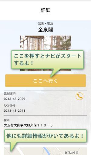 【免費天氣App】指さしナビ ~大玉村~-APP點子