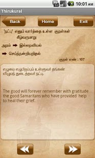 Thirukural on Android- screenshot thumbnail