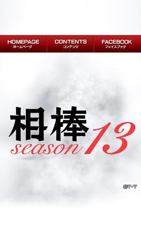 「相棒season13」ロゴライブ壁紙