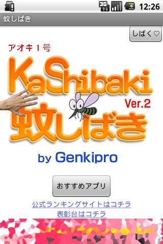 KaShibaki ver.2