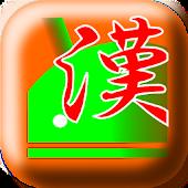 センター入試の漢字