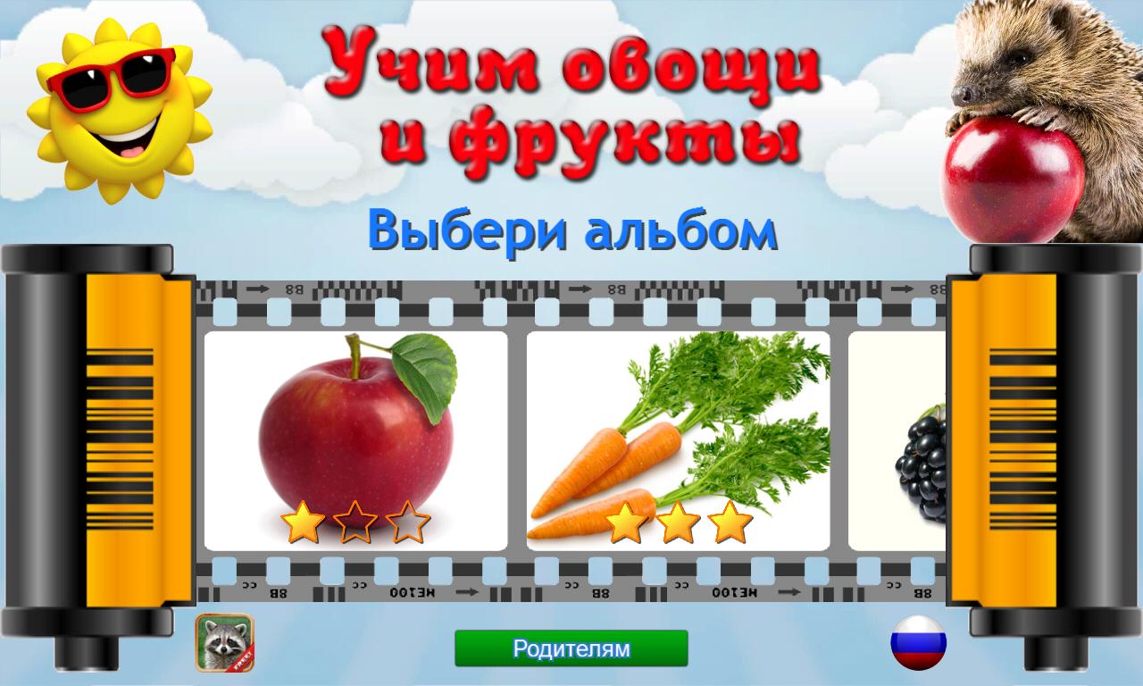 Бесплатная развивающая игра для детей