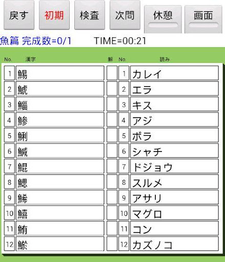 脳活クイズ a難読漢字