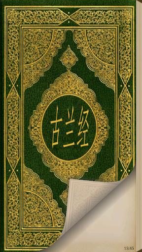古兰经 Quran in chinese